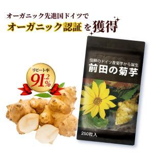 菊芋 イヌリン サプリ サプリメント 前田の菊芋 粒タイプ 250粒 ドイツ産 有機栽培 糖対策