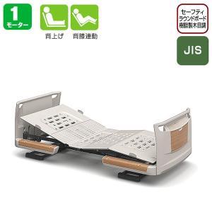 介護電動ベッド 楽匠Z 1モーション 樹脂製ボード(木目調)パラマウントベッド|oasismse