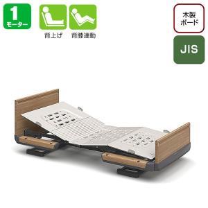 介護電動ベッド 楽匠Z 1モーション 木製ボード(パラマウントベッド)|oasismse