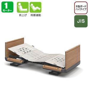 介護電動ベッド 楽匠Z 1モーション 木製ボード(ハイタイプ)パラマウントベッド|oasismse
