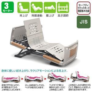 介護電動ベッド 楽匠Z 3モーション 樹脂製ボード(木目調) パラマウントベッド|oasismse