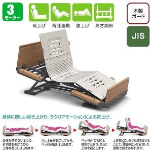 介護電動ベッド 楽匠Z 3モーション 木製ボード(パラマウントベッド)|oasismse