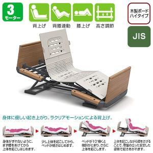 介護電動ベッド 楽匠Z 3モーション 木製ボード(ハイタイプ)パラマウントベッド|oasismse