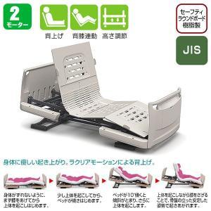 介護電動ベッド 楽匠Z 2モーション 樹脂製ボード(パラマウントベッド)|oasismse