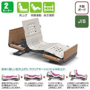 介護電動ベッド 楽匠Z 2モーション 木製ボード(パラマウントベッド)|oasismse