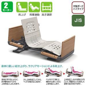 介護電動ベッド 楽匠Z 2モーション 木製ボード(ハイタイプ)パラマウントベッド|oasismse