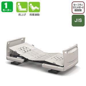 介護電動ベッド 楽匠Z 1モーション 樹脂製ボード(パラマウントベッド)|oasismse