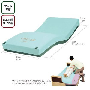 床ずれ防止エアマット オスカー|oasismse