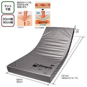 床ずれ防止マット ディンプルマットレス|oasismse