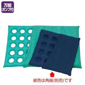 エアークッション タオル地カバー付き 万能(ポンプ付)(介護用品:床ずれ防止クッション)
