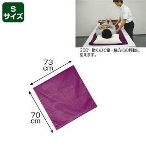 【介護用品:スライディングシート】 特別セール! Sサイズ。薄手で敷き込みやすい筒型スライディングシ...