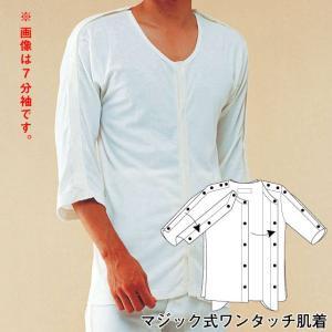紳士用 前開き両肩腕開き5分袖 No.8(介護用品:肌着)|oasismse