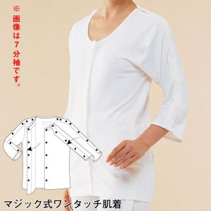 婦人用 前開き両肩腕開き5分袖 No.54(介護用品:肌着)|oasismse