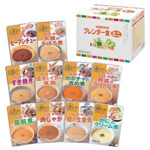 ブレンダー食・ミニ 10種×2袋(介護用品:介護食品)|oasismse