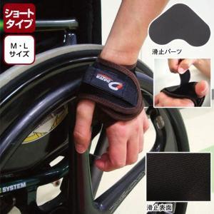 車椅子用グローブZERO ショートタイプ(左右1組) M・L(介護用品:車いす用グローブ)