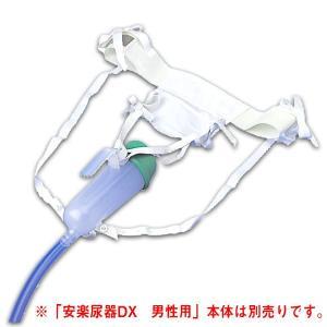 安楽尿器DX 男性用装着バンド(介護用品:簡易トイレ(尿器))
