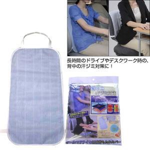 クールでドライな清涼背もたれカバー(介護用品:クールパッド)|oasismse