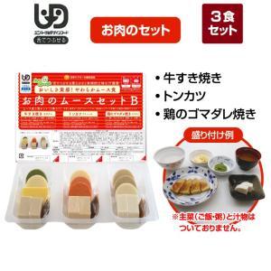 介護食「舌でつぶせる」ムース食 ムーミーくん お肉のムースセットB 40021|oasismse
