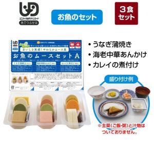 介護食「舌でつぶせる」ムース食 ムーミーくん お魚のムースセットA 40051|oasismse