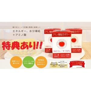 アミノ酸配合ゼリー りんご味 18本セット(介護食/水分:栄養補給)