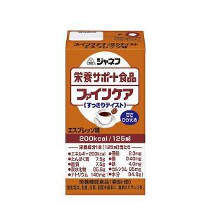 介護食 キューピー ジャネフ ファインケアすっきりテイスト エスプレッソ味(栄養機能食品(亜鉛))|oasismse