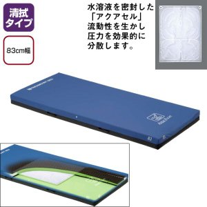アクアフロートマットレス 清拭タイプ 83cm幅 KE-833Q(介護用品:マットレス)|oasismse