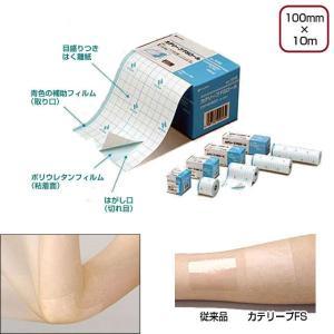 医療テープ カテリープFSロール 100mm×10m No.1010(介護用品)|oasismse