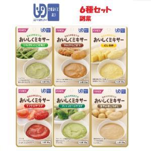 おいしくミキサー 副菜 6種セット(介護食:区分4「かまなく...