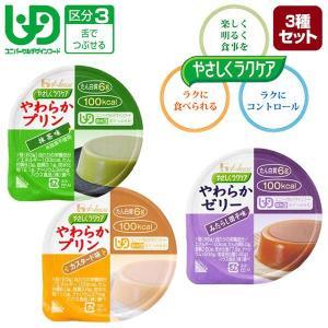 やさしくラクケア やわらかプリン・ゼリー 3種セット(介護用品:介護食品)|oasismse