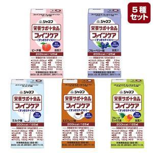 介護食 キューピー ジャネフ ファインケアすっきりテイスト 5種セット(栄養機能食品(亜鉛))