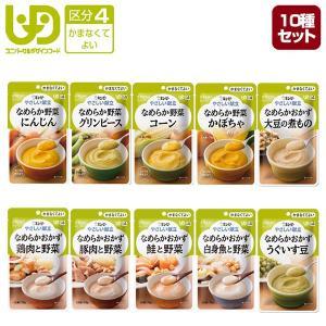 レトルト介護食 キューピー やさしい献立 区分4「かまなくてよい」 10種セット|oasismse