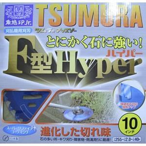 刈払機用チップソー F型ハイパー 255x40P TSUMURA(ツムラ/津村鋼業)