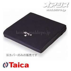 アルファプラ クッション用カバー 吸湿・速乾タイプ / 黒 タイカ|oasisu