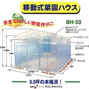 ビニールハウス 移動式菜園 BH-33|oasisu