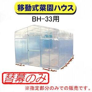ビニールハウス 移動式菜園 BH-33用 側幕メッシュ|oasisu