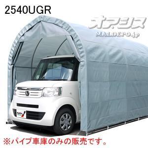 南栄工業 軽用 パイプ車庫 2540UGR 埋め込み式 グレイユー|oasisu