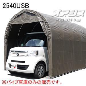 南栄工業 軽用 パイプ車庫 2540USB 埋め込み式 スーパーブラウン|oasisu