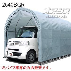 南栄工業 軽用 パイプ車庫 2540BGR 角パイプベース式 グレイユー|oasisu