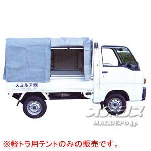 アルミス アルミフレーム製軽トラ用テント KST(スタンダードタイプ)|oasisu