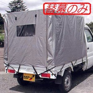 軽トラック幌 S-4型 SVU(シルバー)用 張替シート|oasisu