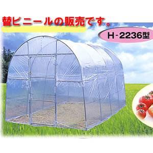 南栄工業 大型菜園ハウス H-2236型用 張替ビニール側幕(横幕)|oasisu