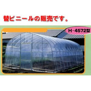 ビニールハウス 大型菜園ハウス H-4572 型用 張替天幕ビニール|oasisu