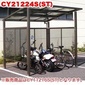 HONDALEX(ホンダレックス/本多金属工業) サイクルプラザ1型(間口1604mm) CY11216S(ST) 【受注生産品】|oasisu