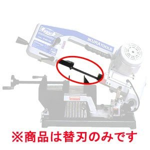 育良精機 バンドソーブレード IS-BC100用替刃 ISBB-1470(5本組) ピッチ10/14|oasisu