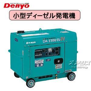 デンヨー ディーゼルエンジン発電機 インバーター制御 超低騒音型 DA-3100SS-IV|oasisu