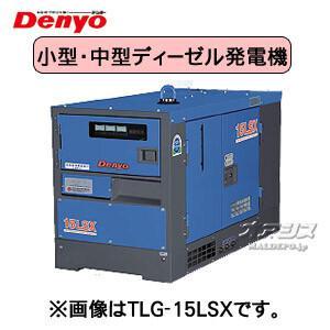 ディーゼルエンジン発電機 単相機 TLG-6LSX デンヨー 【受注生産品】 oasisu