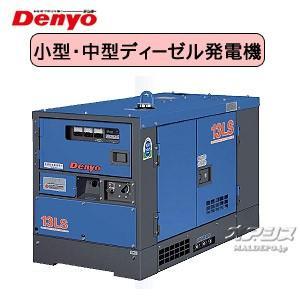 デンヨー ディーゼルエンジン発電機 三相機 超低騒音型 TLG-13LSY|oasisu