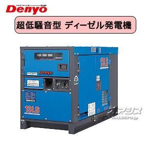 デンヨー ディーゼルエンジン発電機 三相機 超低騒音型 DCA-13LSK|oasisu