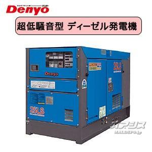 ディーゼルエンジン発電機 三相機 超低騒音型 DCA-25LSK デンヨー oasisu