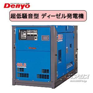 デンヨー ディーゼルエンジン発電機 三相機 超低騒音型 DCA-60LSI|oasisu